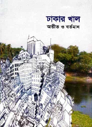 Cannel_of_Dhaka1.jpg