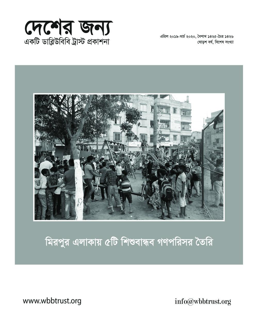 Desher-Janna-April-2019-March-2020-Book-_PDF.jpg