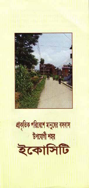 Ecocity_Bangla11.jpg