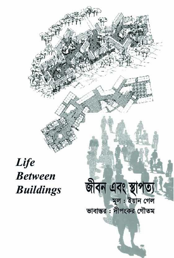 Life_Between_Buildings1.jpg