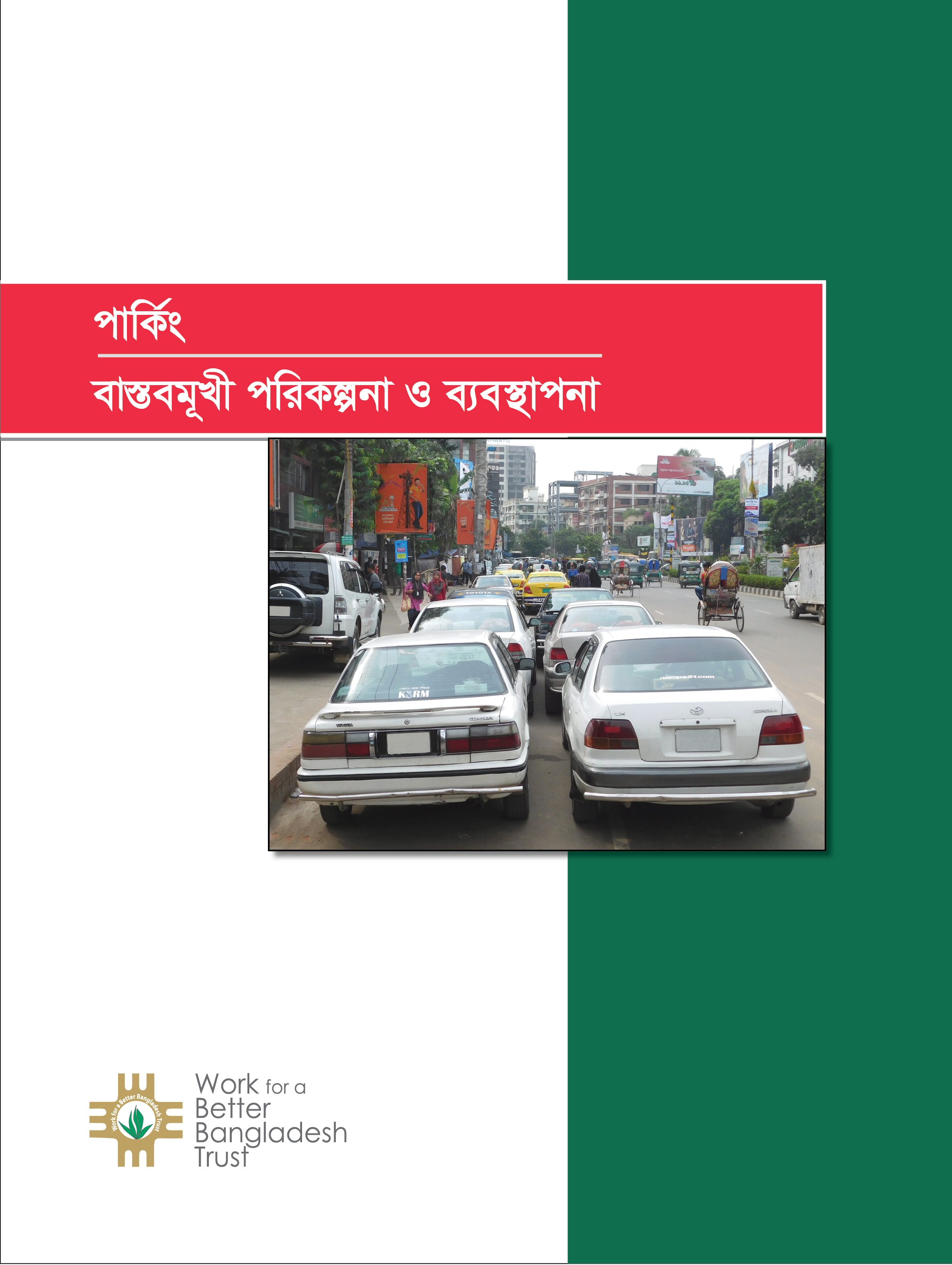 Parking_Book_Cover.jpg