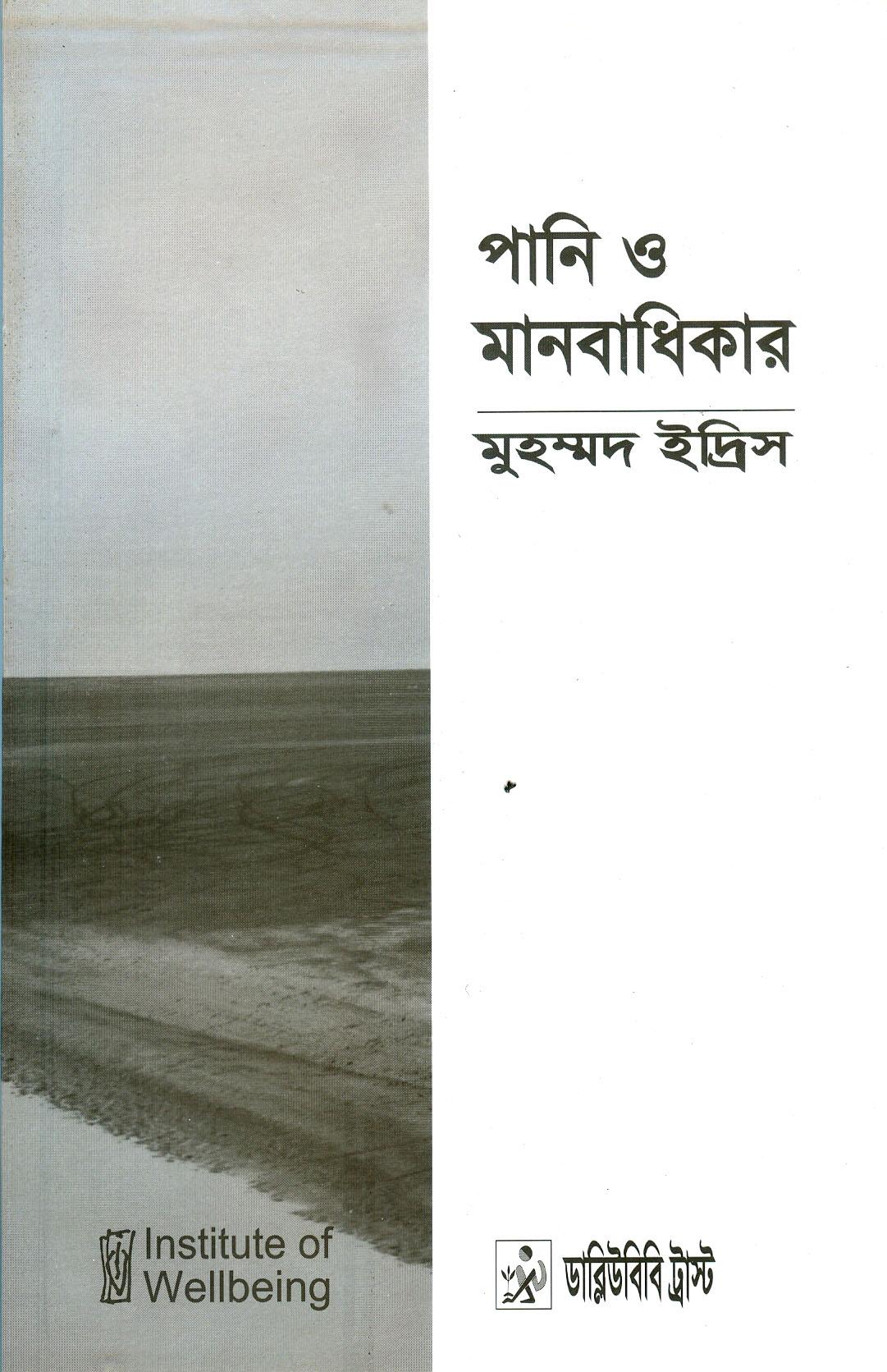 Water_book1.jpg