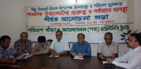 Discussion meeting on the occasion of World Toilet Day